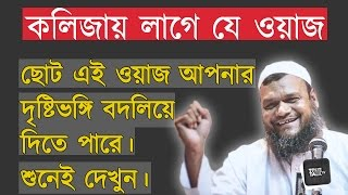 Good Manners│New Bangla Waz │Abdur Razzak Bin Yousuf Short Waz 2017