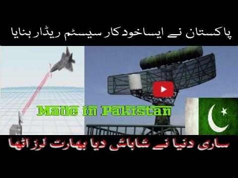 پاکستان کا وہ ٹیکنالوجی جسے دیکھ کر دشمنؤں  نے بھی شاباش دی