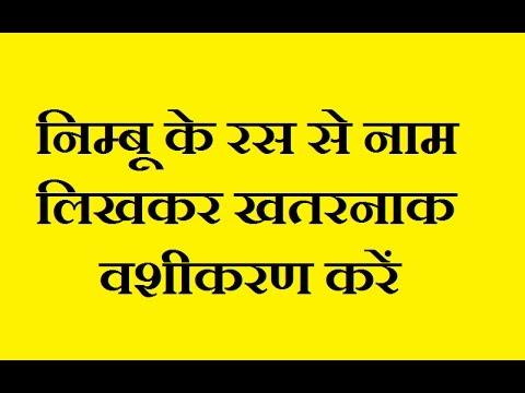 Xxx Mp4 निम्बू के रस से कागज़ पर नाम लिखकर खतरनाक वशीकरण करें Nimbu Se Khatarnaak Vashikaran 3gp Sex
