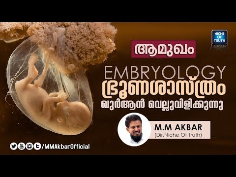 Xxx Mp4 ഭ്രൂണശാസ്ത്രം ഖുർആൻ വെല്ലുവിളിക്കുന്നു ആമുഖം Embyology Introduction By M M Akbar 3gp Sex