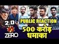 कौन सी फिल्म करेगी 500 करोड़ का आकड़ा पार   PUBLIC REACTION   2.0 Vs Zero   Akshay Vs Shahrukh