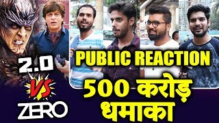 कौन सी फिल्म करेगी 500 करोड़ का आकड़ा पार | PUBLIC REACTION | 2.0 Vs Zero | Akshay Vs Shahrukh