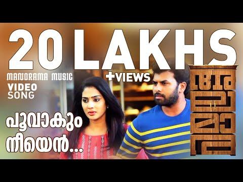 Alamara - Malayalam Movie | Video Song