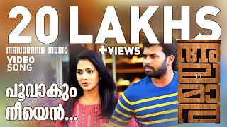 Alamara - Malayalam Movie | Video Song