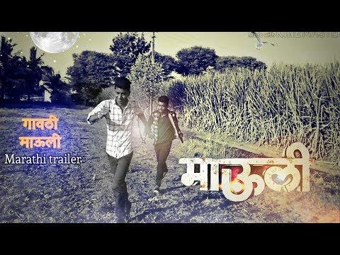 Mauli movie trailer __gavthi mauli trailer __गावठी माऊली ट्रेलर.