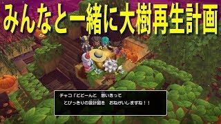 ドラゴンクエストビルダーズ2 第12話 モンゾーラ編⑪