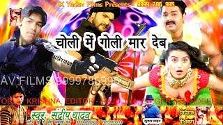 2017 Bhojpuri No.1 Song2017 भोजपुरी गाना || चोली में गोली मार देब || Choli Me Goli Maar Deb