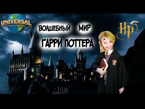 Волшебный Мир Гарри Поттера + Тур