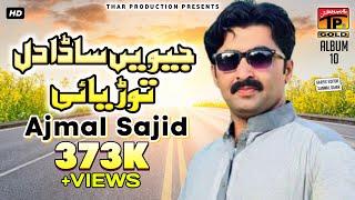 Ajmal Sajid - Jewain Sada Dil Toriya Ai Al10 - New Saraiki Song
