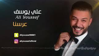 علي يوسف - عرسنا ( اوديو حصري ) | 2017