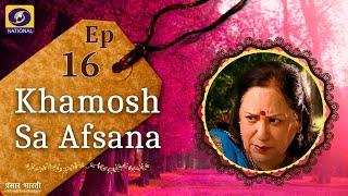 Khamosh Sa Afsana - Ep # 16