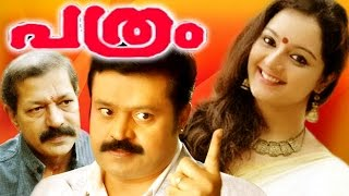 PATHRAM | Malayalam Full Movie | Suresh Gopi & Manju Warrier | Superhit Action Movie