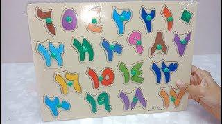 تعليم الارقام للاطفال بالعربي