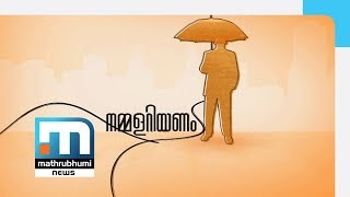 Cardinal Exposed In High Court| Nammalariyanam| Mathrubhumi News