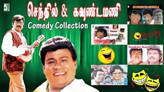 Senthil & Goundamani Super Hit Non Stop Comedy Collection