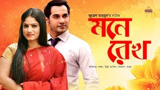 Mone Rekho | মনে রেখো | Abdun Noor Shajal, Snigdha Momin, Somu Chowdhury | Bangla natok 2018