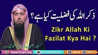 Zikr E  Allah Ki Fazilat Kya Hai ? By Qari Suhaib Ahmed Meer Muhammadi Hafizahullah