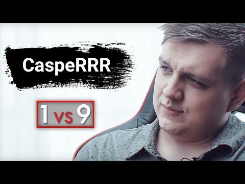 1vs9.  Выпуск 1. CaspeRRR (о бараках, власти и деньгах).