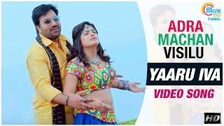 Adra Machan Visilu || Yaaru Iva Video Song | Shiva, Naina Sarwar