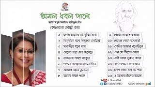 Rezwana Choudhury Bannya - Omol Dhobol Pale - Rabindra Sangeet