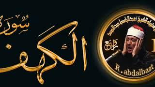 سورة الكهف كاملة ... من أروع ما جود الشيخ عبدالباسط عبدالصمد