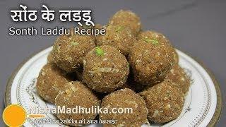 Sonth Ke Laddu - Ginger Powder Laddu Recipe - Sonth aur Gond ke laddu