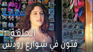 الحلقة 1 - عائشه جول في شوارع رودس