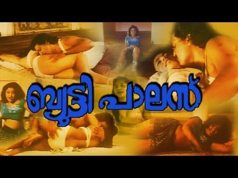 Xxx Mp4 Beauty Palace HD Full Hot Malayalam Movie Ing Ravichander Brinda Monisha Sharmili 3gp Sex