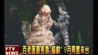 百老匯最長壽貓劇 9月再登台