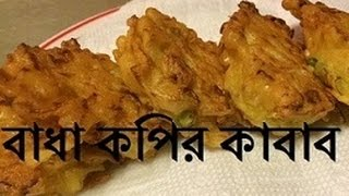 বাধা কপির কাবাব Badha Kopir Kabab Recipe - Sylheti Ranna - Bangladeshi Cooking in Bangla - Desi Food