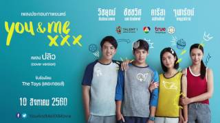 The Toys - ปลิว Ost. You&Me XXX (Official Audio)