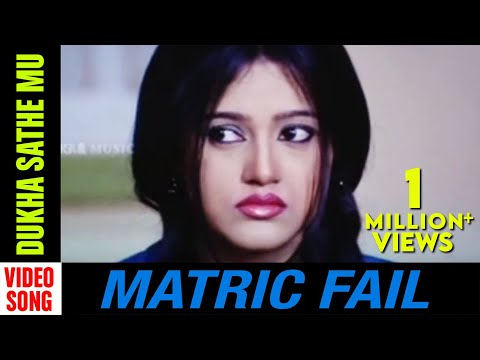 Xxx Mp4 Matric Fail Odia Movie Dukha Sathe Mu HD Video Song Anubhav Mohanty Barsha Priyadarshini 3gp Sex