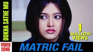 Matric Fail Odia Movie || Dukha Sathe Mu | HD Video Song | Anubhav Mohanty, Barsha Priyadarshini