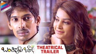 Banthi Poola Janaki Movie Theatrical Trailer | Dhanraj | Deeksha Panth | Telugu Filmnagar