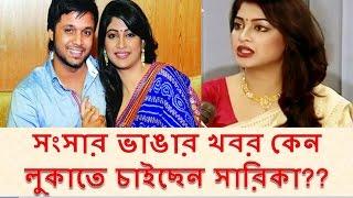 সংসার ভাঙার খবর কেন লুকাতে চাইছেন সারিকা?? - Divorce Story Abour Model Sarika