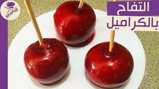 حلوى التفاح بالكراميل فى 10 دقائق ب 4 مكونات مطبخ ساسى
