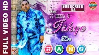 ISHQE DA RANG | BAI HEERA G | NEW PUNJABI SONG 2016 | OFFICIAL FULL VIDEO HD