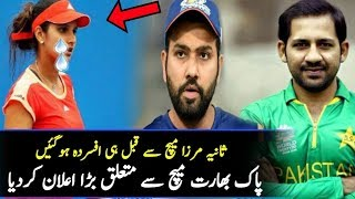 Sania Mirza Emotional Statement On Pakistan Vs India Today Asia Cup Match 2018 ||Pak Vs Ind Asia Cup