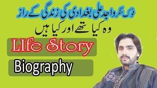 Wajid Ali Baghdadi Biography/Wajid ali Baghdadi Life Story 2017