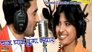 Haryanvi Hot Songs - Chal Ghal Du | Meethi Goli | Annu Kadyan , Jeeven Purwala