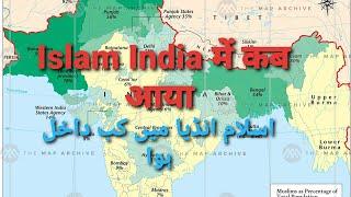 India Me Islam Kab Aaya, First Islam Enter In India, By Maulana Akbar Hashmi