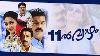 Pathinonnil Vyazham Malayalam Full Movie | #Mukesh #Manya #AmritaOnlineMovies