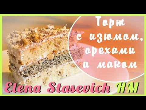 Бисквитный торт с маком и орехами рецепт