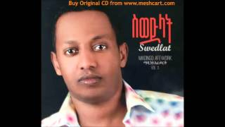 Madingo Afework - Dagna (ዳኛ) New Hot Ethiopian Music 2015