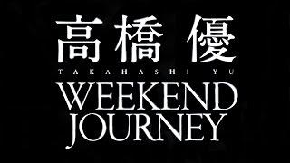 高橋優/WEEKEND JOURNEY(ドラマ「昼のセント酒」主題歌)