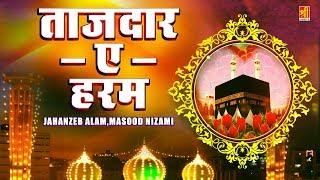 इस क़व्वाली को एक बार जरुर सुने (Tajdar e Haram) Full Qawwali - Jahanzeb Alam,Masood Nizami