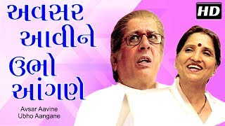 Avsar Aavi Ne Ubho Aangne - Superhit Family Gujarati Natak Full 2017 | Sarita Joshi | Suresh Rajda