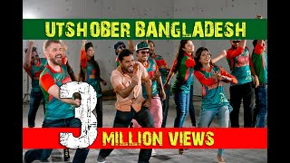 Utshober Bangladesh | Bushra | Mashrafe Mortaza | Dejan | Bangla New Music Video | 2017