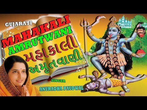 Xxx Mp4 Shri Mahakali Amrutwani Gujarati By Anuradha Paudwal Full Video Song I Shri Mahakali Amritwani 3gp Sex