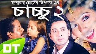 আসছে চাচ্চু ২ - Chacchu 2 - Bangla Upcoming Movie 2017 - Shakib Khan,Dipjol,Dighi